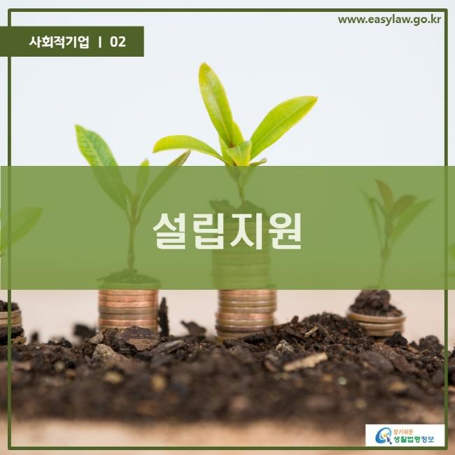 사회적기업 ㅣ 02 설립지원 www.easylaw.go.kr 찾기쉬운 생활법령정보 로고